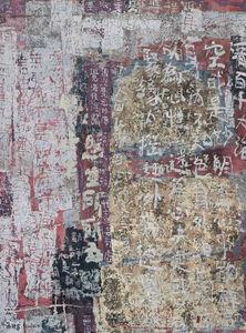 Fong Chung-Ray 馮鍾睿, '2013-07', 2013