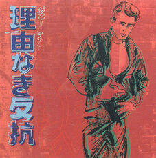 ADS: REBEL WITHOUT A CAUSE (JAMES DEAN) FS II.355