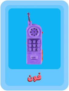 Iftikhar Dadi & Elizabeth Dadi, 'Tilism(Mobile phone #2)', 2018