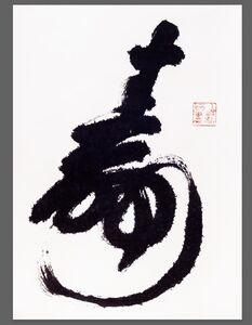 Wang Fangyu 王方宇, 'Calligraphy: Longevity', 20th century