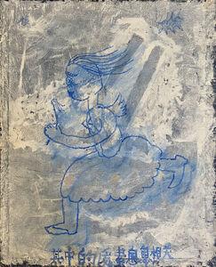 Liao Guohe 廖國核, 'Some of the Qualities are Inextricably Bound', 2008