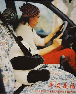 Zhao Bandi, 'Zhao Bandi & The Panda -  Safety is Everything', 1999
