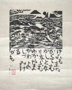 Shiko Munakata, 'Yearning for Home', 1950