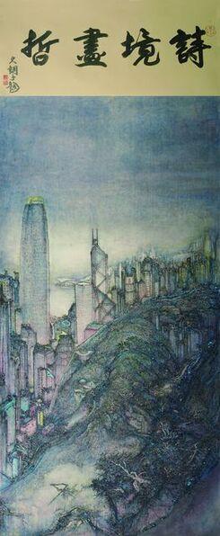 Xu Jianguo 徐健國, 'Poetic Vision, Philosophical Landscape 詩境畫哲', 2016