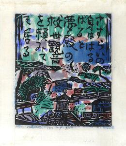 Shiko Munakata, 'Yumedono hall in Horyuji temple', 1956