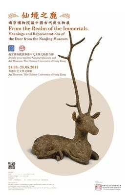 From the Realm of the Immortals: Meanings and Representations of the Deer from the Nanjing Museum, installation view