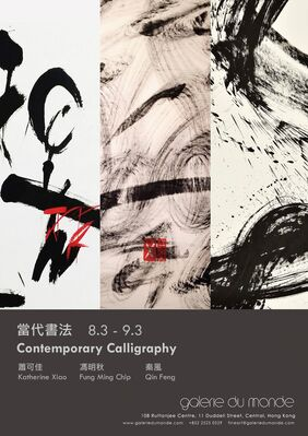 Contemporary Calligraphy: Katherine Xiao, Fung Ming Chip, Qin Feng, installation view
