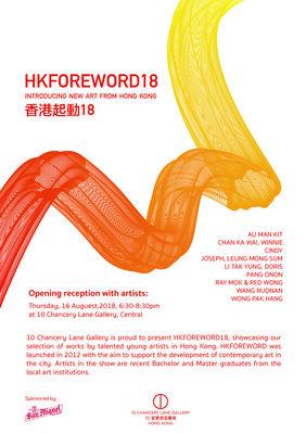 HKFOREWORD18, installation view