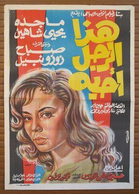 Original Arabic Film Poster Auction, installation view