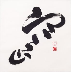 Wang Fangyu 王方宇, 'Calligraphy: Cold Mountain', 20th century