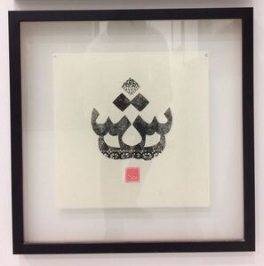 Manar Al Muftah, 'Untitled', 2015