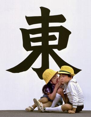 Tokyo Kids