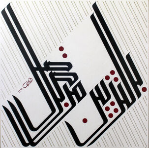 Mouneer Al-Shaarani, 'Calligraphy with Dotes', 1991