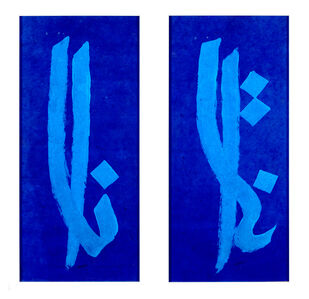 Sabah Arbilli, 'You and Me side by side', 2018