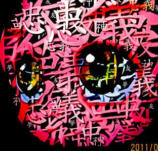 IOAM YUMAKO, 'red shodo', 2011