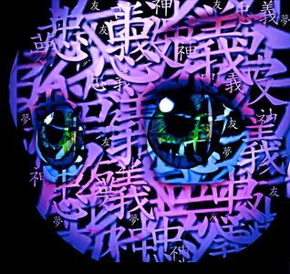 IOAM YUMAKO, 'purple shodo', 2011