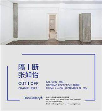 CUT  |  OFF 隔 | 断, installation view