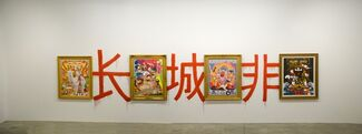 Kenneth Tin-Kin Hung - The Travelogue of Dr. Brain Damages, installation view