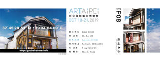 Der-Horng Art Gallery at Art Taipei 2019, installation view