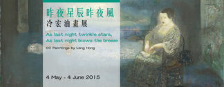 As Last Night Twinkle Stars, As Last Night Blows the Breeze: Oil Paintings by Leng Hong, installation view