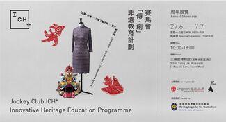 Jockey Club ICH+ Innovative Heritage Education Programme – Annual Showcase, installation view