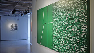 Distance and Dimension 距离 空间, installation view