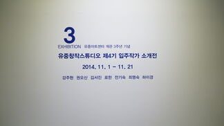 3rd Anniversary Special Exhibition, installation view