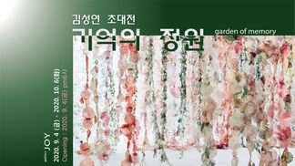 Gallery Joy Planning Invitation Exhibition - Kim Sung yeon Fiber Formation Exhibition  'garden of memory', installation view