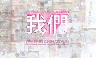 WOMXN, OMEN, WǑMÉN IN CHINATOWN: REIMAGINING SYMBOLS OF POWER AND ACCESS, installation view
