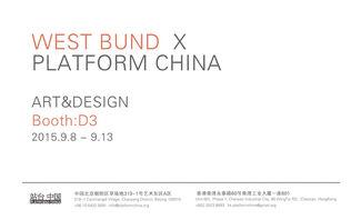 Platform China at West Bund Art & Design 2015, installation view