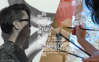 Contemporary Korean Art Duo Solo Exh.: 26 Days Live Show, installation view
