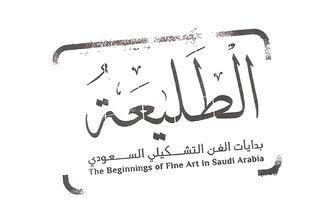 Al Taliaa  الطليعة, installation view