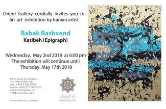Katibeh (Epigraph) by Babak Rashvand, installation view