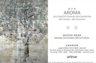 AROMA - Makoto Fujimura Solo Exhibition《香氣》- 藤村真個展, installation view