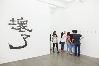 """""""Oh no!"""" - Baimiaole Solo Exhibition [A Project by Chen Jie], installation view"""