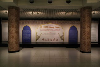 Heavenly Crafted:  Selected Mughal Jades from the Palace Museum, installation view