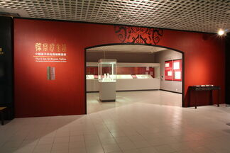 The E Jun Qi Bronze Tallies: The Earliest Permit of Tariff Exemption in China, installation view
