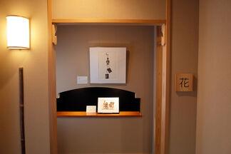 """Yasuo Kiyonaga  """"Togakushi's Tools"""", installation view"""