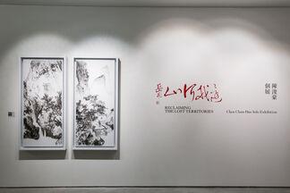 Reclaiming the Lost Territories | Chen Chun-Hao Solo Exhibition, installation view