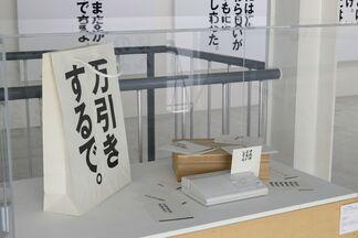 Ichihara Hiroko, installation view