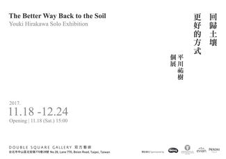 The Better Way Back to the Soil, installation view