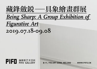 Being Sharp: A Group Exhibition of Figurative Art 藏锋敛锐——具象绘画群展, installation view