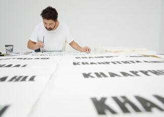 KOENIG2 Nasan Tur | Kapital, installation view