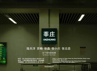 Xinzhuang: the Stories of Five Youths 莘庄-五个青年的故事, installation view