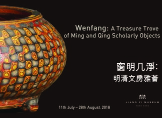 Wenfang: A Treasure Trove of Ming and Qing Scholarly Objects, installation view
