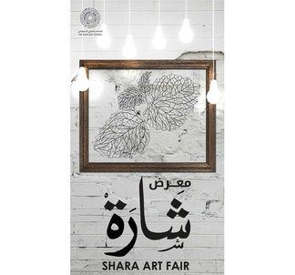 Hafez Gallery at Shara Art Fair   حافظ جاليري في معرض شارة, installation view