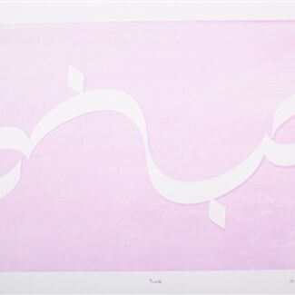 Reminiscence of Calligraphy in contemporary art, installation view
