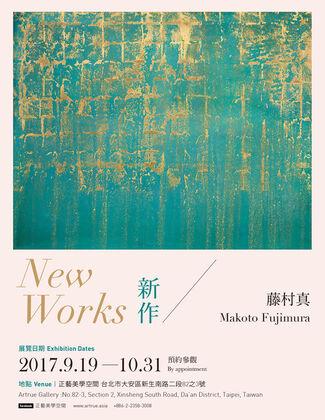 New Works- Makoto Fujimura Solo Exhibition 新作-藤村真2017年度個展, installation view