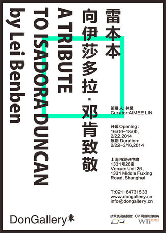 A Tribute to Isadora Duncan 向伊莎多拉·邓肯致敬, installation view
