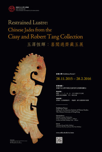 Restrained Lustre: Chinese Jades from the Cissy and Robert Tang Collection, installation view